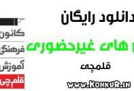 دانلود آزمون غیرحضوری قلمچی 24 خرداد 98